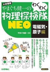 [表紙]やまぐち健一の わくわく物理探検隊NEO  「電磁気・原子編」