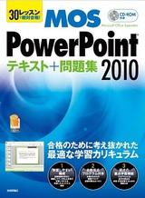 [表紙]30レッスンで絶対合格! Microsoft Office Specialist PowerPoint 2010 テキスト+問題集