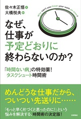 [表紙]なぜ,仕事が予定どおりに終わらないのか? ~「時間ない病」の特効薬!タスクシュート時間術