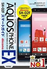 [表紙]ゼロからはじめる ドコモ AQUOS PHONE EX SH-02F スマートガイド