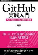 [表紙]GitHub実践入門──Pull Requestによる開発の変革
