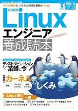 [表紙]【改訂新版】 Linuxエンジニア養成読本[クラウド時代も,システムの基礎と基盤はLinux!]