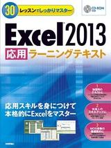 [表紙]30レッスンでしっかりマスター Excel 2013 [応用]ラーニングテキスト