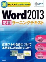 [表紙]30レッスンでしっかりマスター Word 2013 [応用]ラーニングテキスト