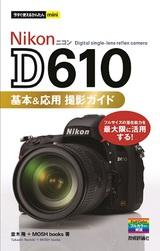 [表紙]今すぐ使えるかんたんmini Nikon D610 基本&応用 撮影ガイド