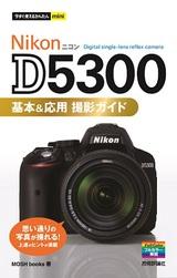 [表紙]今すぐ使えるかんたんmini Nikon D5300 基本&応用 撮影ガイド