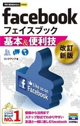 [表紙]今すぐ使えるかんたんmini  facebook 基本&便利技 [改訂新版]