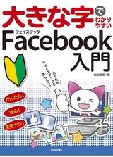 [表紙]大きな字でわかりやすい Facebook フェイスブック 入門