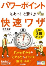[表紙]今すぐ使えるかんたん文庫 パワーポイント PowerPoint あっ!と驚く 快速ワザ