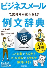 [表紙]今すぐ使えるかんたん文庫 ビジネスメール 気持ちが伝わる! 例文辞典