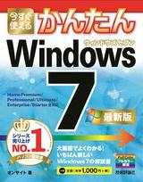 [表紙]今すぐ使えるかんたん Windows 7 [最新版]