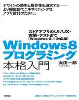 [表紙]Windows 8プログラミング本格入門 ~ストアアプリのUI/UX・実装・テストまで [Windows 8.1 対応版]