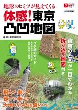 [表紙]地形のヒミツが見えてくる 体感!東京凸凹地図