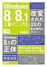 [表紙]Windows 8/8.1 上級マニュアル 下巻