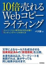 [表紙]10倍売れるWebコピーライティング ―コンバージョン率平均4.92%を稼ぐランディングページの作り方
