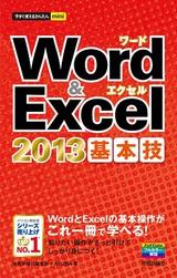[表紙]今すぐ使えるかんたんmini Word &Excel 2013 基本技