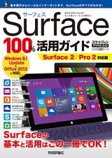 [表紙]Surface 100%活用ガイド ~Surface 2/Pro 2対応版