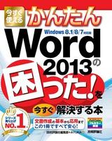 [表紙]今すぐ使えるかんたん Word 2013の困った!を今すぐ解決する本