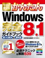 [表紙]今すぐ使えるかんたん Windows 8.1完全ガイドブック 困った解決&便利技