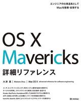 [表紙]OS X Mavericks 詳細リファレンス