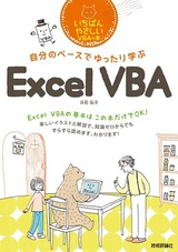 [表紙]自分のペースでゆったり学ぶ Excel VBA