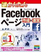[表紙]今すぐ使えるかんたん Facebookページ作成&運営入門