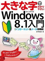 [表紙]大きな字でわかりやすい Windows 8.1入門[インターネット&メール活用版]