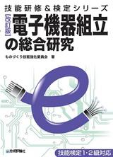 [表紙][改訂版]電子機器組立の総合研究