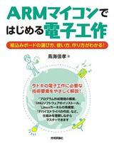 [表紙]ARMマイコンではじめる電子工作――組込みボードの選び方,使い方,作り方がわかる!