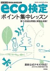 [表紙]【改訂第8版】eco検定ポイント集中レッスン