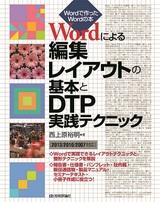 [表紙]Wordによる編集レイアウトの基本とDTP実践テクニック[2013/2010/2007対応]