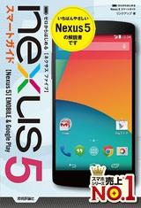 [表紙]ゼロからはじめる Nexus 5 スマートガイド