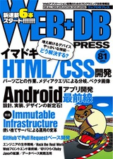 [表紙]WEB+DB PRESS Vol.81