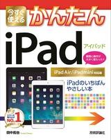 [表紙]今すぐ使えるかんたん iPad[iPad Air/iPad mini対応版]