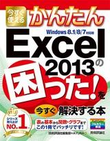 [表紙]今すぐ使えるかんたん Excel 2013の困った!を今すぐ解決する本
