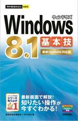 [表紙]今すぐ使えるかんたんmini Windows 8.1基本技 [最新Update対応版]