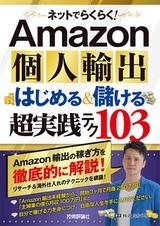 [表紙]ネットでらくらく! Amazon個人輸出 はじめる&儲ける 超実践テク103