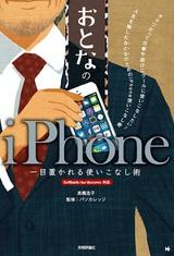 [表紙]おとなのiPhone 一目置かれる使いこなし術