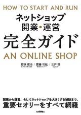 [表紙]ネットショップ開業・運営 完全ガイド