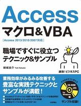 [表紙]速効!ビジネスPC Access マクロ&VBA 職場ですぐに役立つテクニック&サンプル [Access 2013/2010/2007対応]
