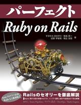 [表紙]パーフェクトRuby on Rails