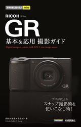[表紙]今すぐ使えるかんたんmini RICOH GR 基本&応用 撮影ガイド