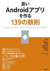 [表紙]良いAndroidアプリを作る139の鉄則