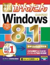 [表紙]今すぐ使えるかんたん Windows 8.1 [最新Update対応版]