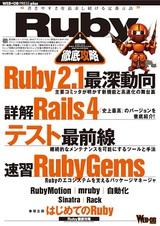 [表紙]Ruby徹底攻略