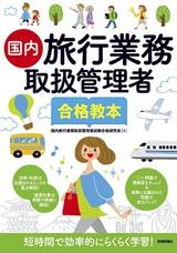 [表紙]国内旅行業務取扱管理者 合格教本