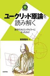 [表紙]ユークリッド原論を読み解く〜数学の大ロングセラーになったわけ〜