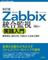 [表紙]改訂版 Zabbix統合監視実践入門──障害通知,傾向分析,可視化による省力運用