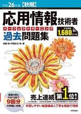 [表紙]平成26年度【秋期】応用情報技術者 パーフェクトラーニング過去問題集