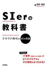 [表紙]SIerの教科書――クラウド時代のSEの常識